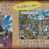 書籍「ドラゴンクエスト あそびえほん めざせ竜王じょう!」と「ぬいぐるみ クルッチ」が発売決定!