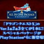 PS4版『ドラゴンクエストX オールインワンパッケージ』紹介映像が公開!