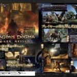PS4/XboxOne/PC『ドラゴンズドグマ:ダークアリズン』発売日が10月5日に決定!