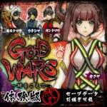 "PS4/Vita『GOD WARS ~時をこえて~』製品版と同一の仕様でプレイできる""改訂体験版""が配信開始!"