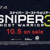 """PS4『スナイパーゴーストウォリアー3』初回生産分パッケージの特典が""""シーズンパス""""プロダクトコードに決定!2本のトレーラーも公開"""
