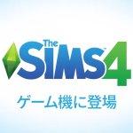 コンシューマ版『The Sims 4』日本でも発売決定!日本語版トレーラーが公開