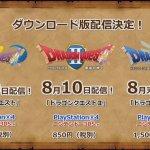 『ドラクエI~III』PS4/3DSでダウンロード配信決定!