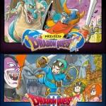 PS4/3DS版『ドラゴンクエスト』『ドラゴンクエストII』配信開始!