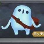 3DS版『ドラクエXI』全3種類のオリジナルヨッチ族が8月10日より配信!