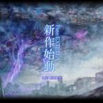 『Fate/EXTELLA』新作がついに始動!詳細は8月30日に解禁へ