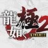 【PS Store】最大73%OFF!セガのセール「春の超セガ祭り」スタート!『龍が如く極2/6/0/維新』や『初音ミク Project Diva X』など