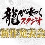 衝撃の発表あり!8月26日開催「龍が如くスタジオ 新作発表会」生中継が決定!