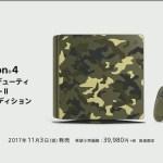 CoD仕様にカスタムしたPS4「コール オブ デューティ ワールドウォーII リミテッドエディション」11月3日発売決定!