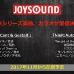 『NieR』シリーズの楽曲がカラオケ「JOYSOUND」にて配信決定!ピアノ&ギター譜面も発売へ