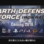 『EARTH DEFENSE FORCE IRON RAIN』2018年リリース決定!