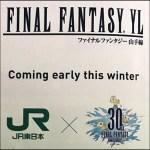 JR東日本×FF「ファイナルファンタジー山手線」発表!