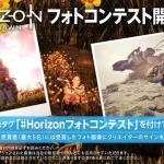 『Horizon Zero Dawn』フォトコンテストが本日よりスタート!優秀作品はPS.Blog掲載&賞品贈呈