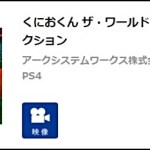 PS4『くにおくん ザ・ワールド クラシックスコレクション』判明。TGS2017で発表の模様