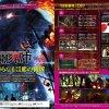 PS4『巨影都市』新たな巨影グリフォン、エイブラハム、ダダ、3式機龍、エヴァンゲリオン零号機/2号機が判明!
