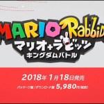 Switch『マリオ+ラビッツ キングダムバトル』2018年1月18日発売決定!