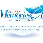 7年ぶりのシリーズ最新作『メモリーズオフ イノサンフィーユ』PS4/Vita/PC向けに2018年春リリース決定!ストーリーやキャラクター、開発スタッフなどの続報も明らかに