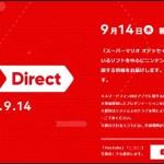 「ニンテンドーダイレクト」9月14日午前7時より放送決定!