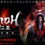 『仁王』DLC第3弾「元和偃武」配信日が9月26日に決定!
