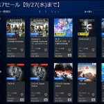 【PS Store】TGS2017開催記念の大規模セールが本日スタート!『FFXII TZA』『NieR: Automata』『ウォッチドッグス2』『ディスオナード2』『Horizon』など多数のPS4作品が対象【最大80%OFF】