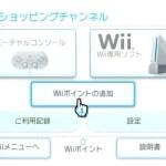 「Wiiショッピングチャンネル」段階的な終了がアナウンス。Wiiウェア&VCの再DLや「Wiiからの引っ越し」も将来的に終了予定