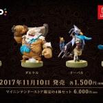 『ゼルダの伝説 ブレスオブザワイルド』英傑たちのamiiboの発売日が11月10日に決定!