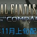 『ファイナルファンタジーXV オンライン拡張パック:戦友』配信延期と値上げが発表