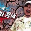 PS4『北斗が如く』主要キャストスペシャルインタビュー第2弾公開!