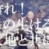 PS4『モンスターハンター:ワールド』TVCM ティザー編が公開!