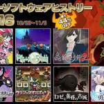 【PS Store】日本一ソフトウェアのセールが開始!『真 流行り神2』や『ルフランの地下迷宮と魔女ノ旅団』など7タイトルが対象