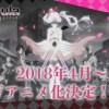 『カリギュラ』TVアニメ化が決定!2018年4月より放送開始