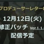 『FFXV オンライン拡張パック:戦友』大幅なロード時間短縮などを含むアップデートが12月12日に配信!