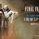『FFXV』公式番組「ATR」1周年スペシャルが11月29日22時より配信決定!12月驚愕のアップデートや「エピソードイグニス」に加え、さらなる情報も!?