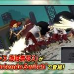 Switch『ワンピース海賊無双3 デラックスエディション』PV公開!