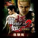 【PS Store】PS4『龍が如く極2』体験版が配信開始!