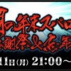 『スーパーロボット大戦』シリーズ最新情報が12月11日の生放送にて発表!