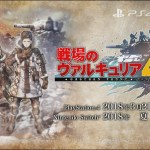 PS4/Switch『戦場のヴァルキュリア4』発表!PS4版2018年3月21日、Switch版2018年夏発売決定!
