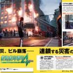 PS4『絶体絶命都市4 Plus』2018年発売決定!神戸市消防局が開発に協力「多くの人に防災、防火情報を伝えられたら幸い」