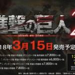 PS4/Vita/Switch/PC『進撃の巨人2』発売日が2018年3月15日に決定!アニ、ライナー、ベルトルト参戦や新たなプレイ映像も