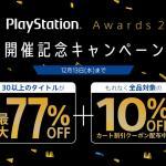 【PS Store】PlayStation Awards 2017 受賞作・関連作セール開始!10%OFFカート割引クーポンも配布