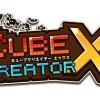 """【Switch】RPG要素を取り入れたサンドボックス『キューブクリエイターX』ゲーム内容を詳しく紹介する""""まるわかりPV""""が公開!"""