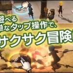 スマホ『ファイナルファンタジーXV ポケットエディション』配信日が2月9日に決定!