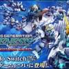 Switch版『SDガンダム ジージェネレーション ジェネシス』第1弾PV(ショート版)が公開!