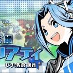 PS4/Vita/Switch向けアクションRPG『あなたの四騎姫教導譚』キャラクターPV「リリアティ」公開!
