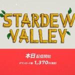 Switch版『Stardew Valley』本日配信開始!