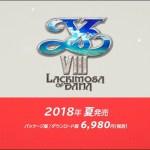 Switch版『イースVIII』2018年夏に発売決定!