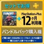 【PS Store】PS4『ファークライ4』+PS Plus 12ヶ月利用券バンドルパックが2月12日までの期間限定で発売!