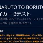 PS4『NARUTO TO BORUTO シノビストライカー』2月開催予定のオープンβテスト用クライアントが配信開始!