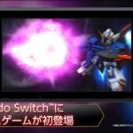 Switch版『SDガンダム ジージェネレーション ジェネシス』第1弾PVロングバージョン公開!