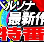 ○○の参戦が発表!『P3D』&『P5D』生特番が3月21日に放送決定!